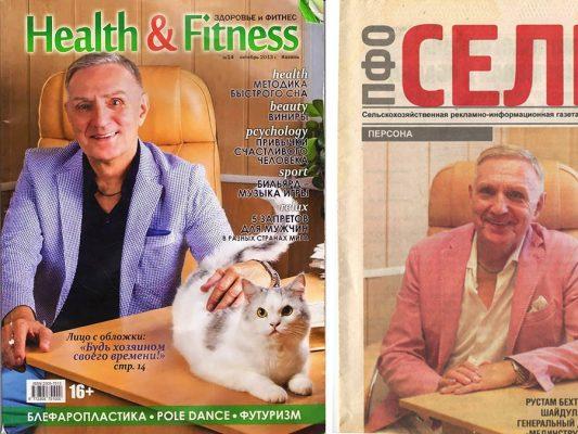 "Публикация в журнале ""Health & Fitness"""